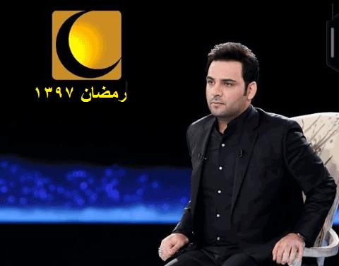 تیزر معرفی برنامه ماه عسل۹۷ در ماه مبارک رمضان |دانلود ماه عسل۹۷
