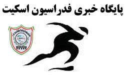 واکنش فدراسیون اسکیت به انتقاد از حضور ۵ بانوی ایرانی در تیم ملی امارات