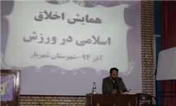 نخستین همایش اخلاق در ورزش شهرستانهای غرب استان تهران برگزار شد