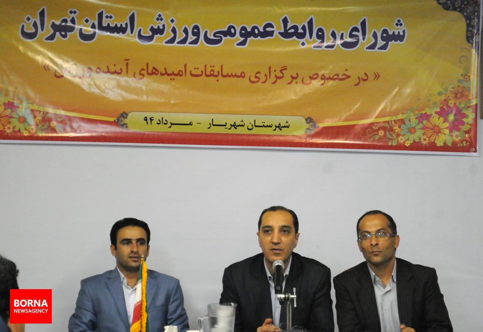 چهارمین جلسه شورای روابط عمومی اداره کل ورزش و جوانان استان تهران در شهریار برگزار شد