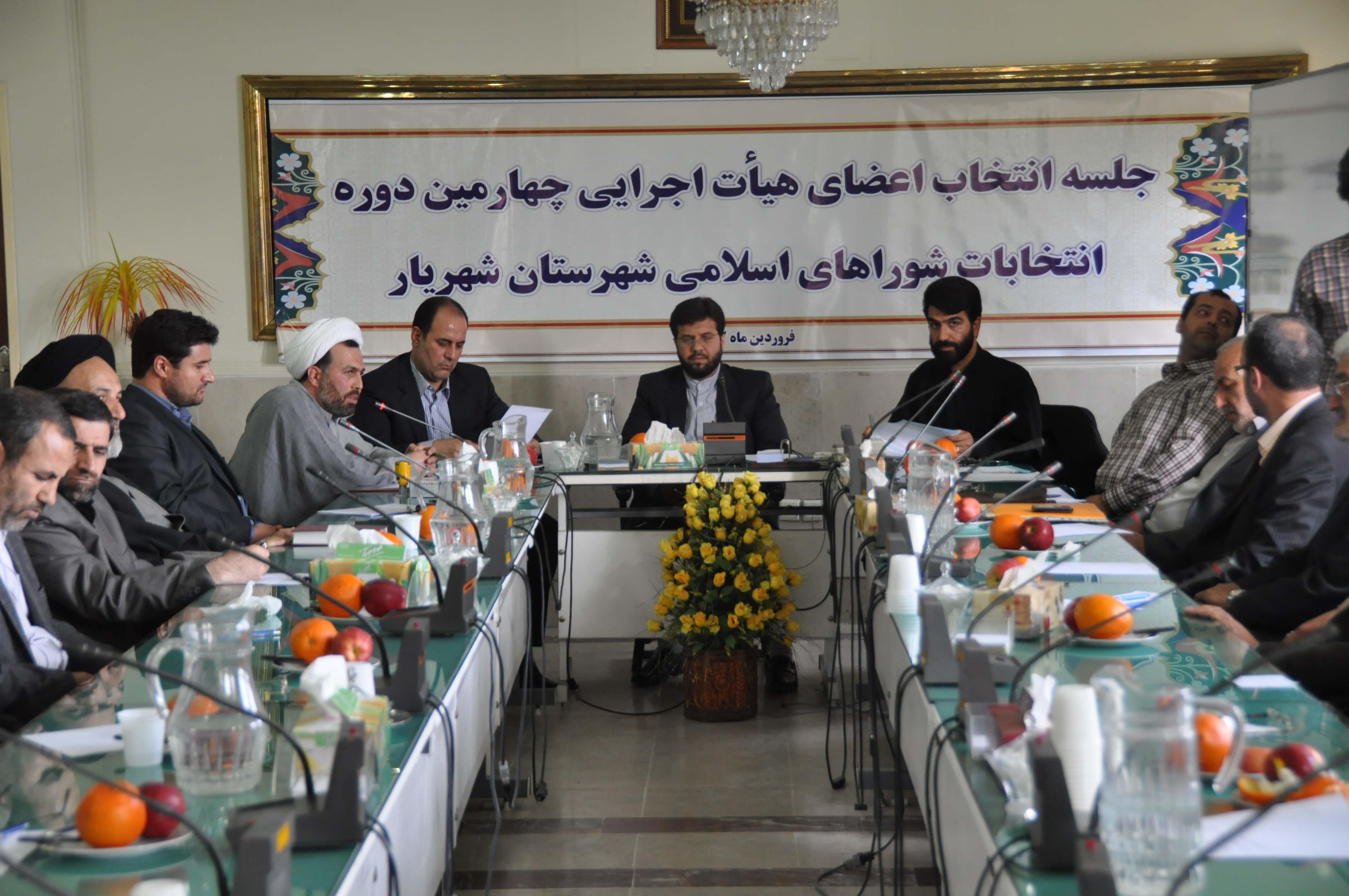 جلسه انتخابات اعضای هیأت اجرایی چهارمین دوره انتخابات شورا های اسلامی شهرستان شهریار