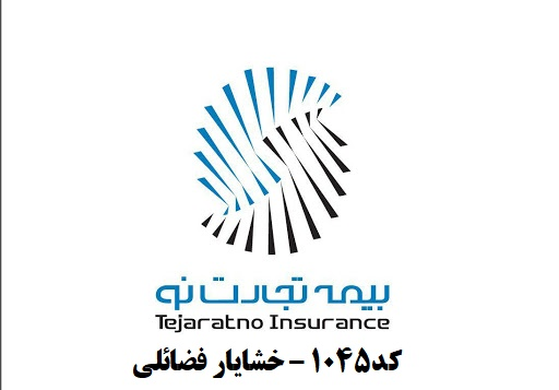 نمایندگی بیمه تجارت نو در غرب استان تهران
