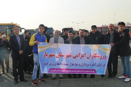 حضور جامعه ورزش شهریار در اولین کنگره سرداران و ۵۰۰۰ شهید ورزشکار کشور