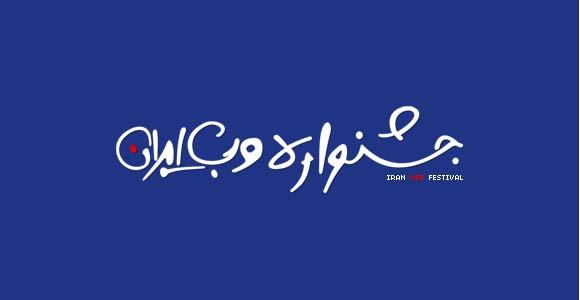 مهلت ثبت نام در جشنواره وب ایران تا 28 دیماه تمدید شد