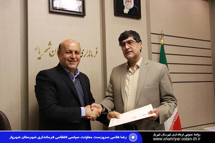 انتصاب رضا غلامی به عنوان سرپرست معاونت سیاسی، امنیتی و اجتماعی فرمانداری شهریار