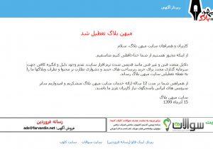 میهن بلاگ تعطیل شد