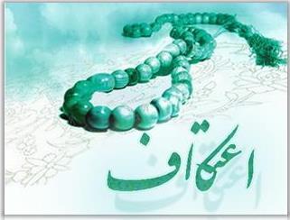 ثبت نام 8000 معتکف در شهریار/ اعزام 33 مبلغ به مساجد در ایام اعتکاف