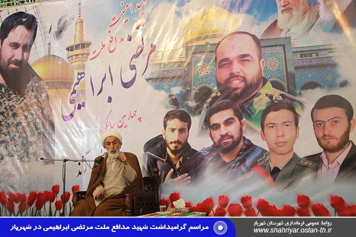 مراسم گرامیداشت چهلم شهید مرتضی ابراهیمی و سالگرد شهید محمد آژند در شهریار