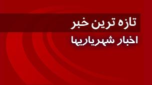مراسم افتتاح تقاطع غیر همسطح سپاه و بلوار خلبان شهید محمد سبزآبادی