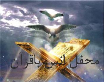 شهریار میزبان محفل انس با قرآن با حضور قاریان بین المللی است