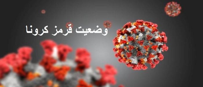 اعلام وضعیت قرمز کرونایی در شهرستان شهریار