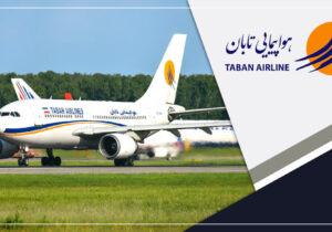 تعلیق تمام مجوزهای شرکت هواپیمایی تابان به عمان