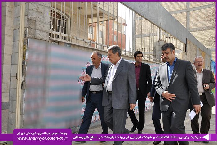 بازدید رئیس ستاد انتخابات شهرستان شهریار از روند انجام تبلیغات کاندیداها