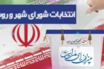 ️دستگیری ۳ متخلف انتخابات در بهارستان