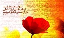 فرماندار شهریار: نسل سوم و چهارم انقلاب با فرهنگ ایثار و شهادت آشنا شوند