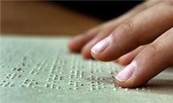 اولین کتابخانه ویژه نابینایان در کرج راهاندازی میشود