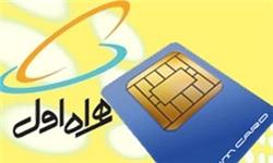 ارتقاء سیستم GPRS همراه اول/ اینترنت و MMS فردا قطع است