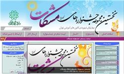 راهاندازی نخستین سایت جشنواره مشکات