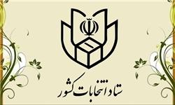 نتایج آرای پنجمین دوره انتخابات شورای اسلامی شهر وحیدیه اعلام شد