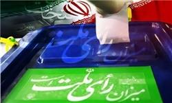 ابلاغ احراز هویت بیش از ۱۵۰۰ نامزد انتخابات شورای اسلامی شهر تهران