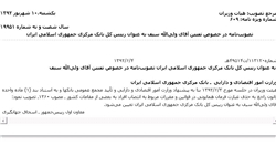 سرپرست شبکه بهداشت و درمان شهرستان فردیس منصوب شد