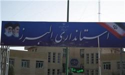 پنجشنبهها در البرز تعطیل نیست