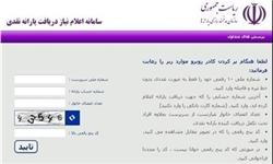 متقاضیان به سایت Refahi.ir مراجعه کنند