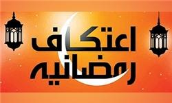 برگزاری اعتکاف دانشآموزی رمضانیه در شهرستان شهریار