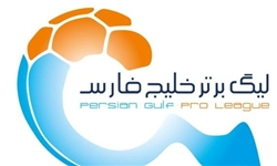 نامه اداره کل محیط زیست استان تهران به سازمان لیگ فوتبال ایران