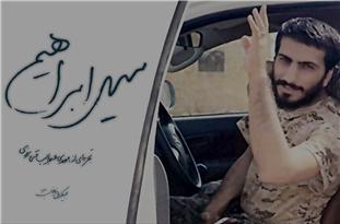 فیلم/ عاشقانهای برای همسری که روز تاسوعا در سوریه شهید شد/ مصطفی دوستت دارم!