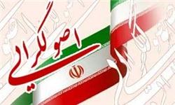 لیست نهایی اصولگرایان در تهران مشخص شد+اسامی