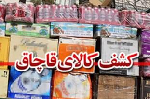 کشف محموله یک میلیارد ریالی قاچاق در غرب استان تهران