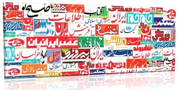 تصاویر صفحه نخست روزنامههای ۲۷ آبان