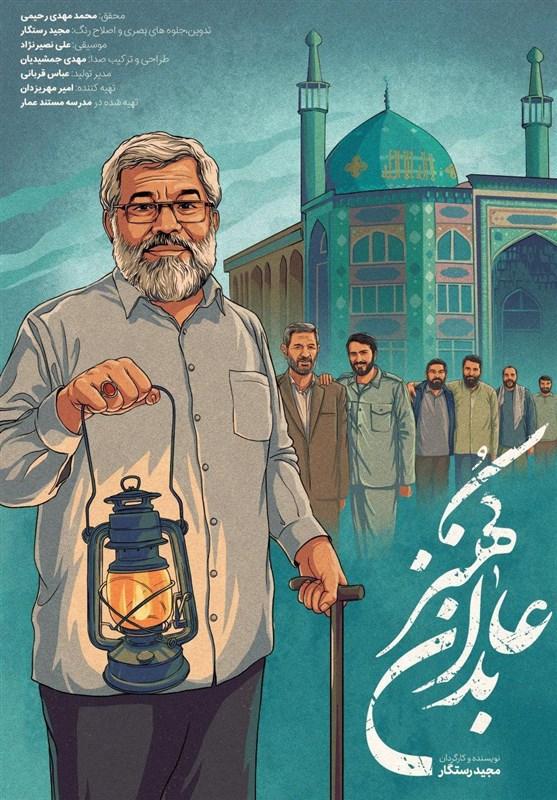 پخش مستند عابدان کهنز روایتی از شهیدان شهریاری در صدا و سیما