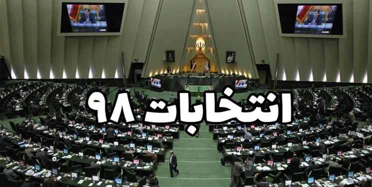 ۲۲۳ نفر در استان تهران توسط هیئت اجرائی رد صلاحیت شدند