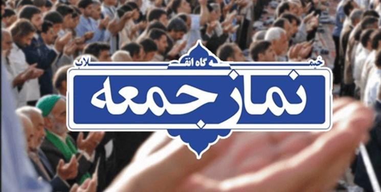 نمازجمعه ۲۶ اردیبهشت در استان تهران اقامه نمیشود