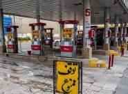 کاهش ۶۰درصدی مصرف بنزین در نوروز ۹۹/ جایگاهها تعطیل نمیشوند