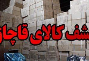 کشف ۴۰میلیارد لوازم خانگی قاچاق در شهریار