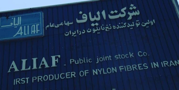 کلید قفل خط تولید الیاف شهریار در دستان بنیاد مستضعفان