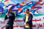 برگزاری ۱۵۰ ویژه برنامه طی هفته تربیت بدنی در اسلامشهر