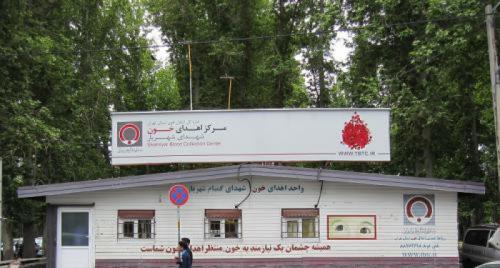 تغییر مکان کانکس انتقال خون میدان شهدای گمنام شهریار