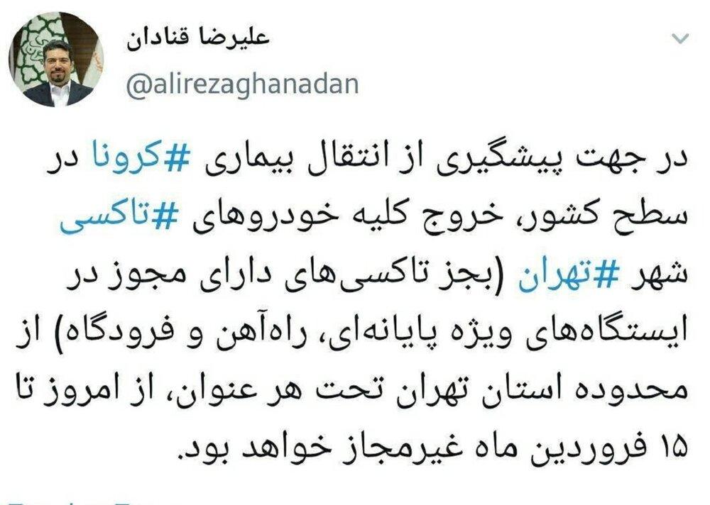 ممنوعیت خروج تاکسی ها از محدوده استان تهران در ایام نوروز