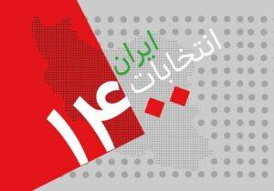 نتایح نهایی ششمین دوره انتخابات شورای اسلامی در شهر جدید اندیشه