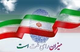 هزار و ۲۸۳ شعب اخذ رای در استان البرز وجود دارد