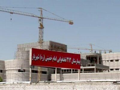 بیمارستان امام خمینی شهریار در مرحلهی پایان ساخت