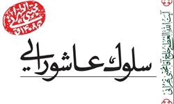 اجرای خطبه حضرت سجاد(ع) در شهرستانهای استان تهران