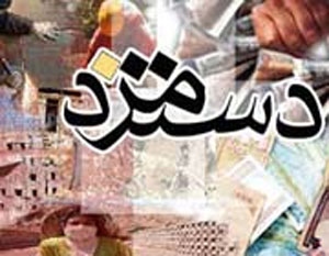 بخشنامه دستمزد 92 کارگران ابلاغ شد/ جزئیات کامل افزایش مزد