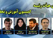 حسین حق وردی دبیر کمیسیون آموزش و تحقیقات مجلس شد