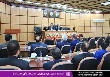 نشست عوامل اجرایی شعب اخذ رأی با ناجی فرماندار شهرستان شهریار