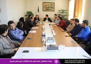 جلسه هماهنگی کمیته های ستاد انتخابات شهرستان شهریار برگزار شد